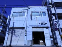 株式会社丸伸工業所